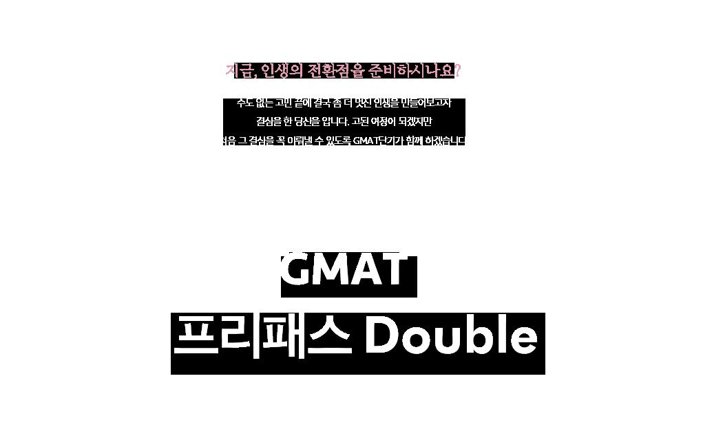 GMAT 0원 프리패스