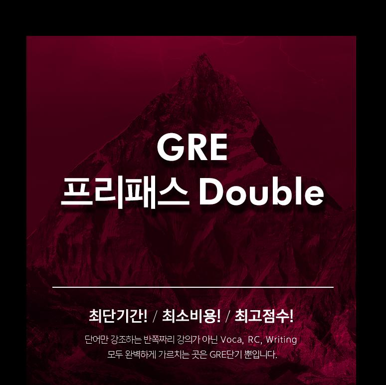 GRE 0원 프리패스, 최단기간! 최소비용! 최고점수!