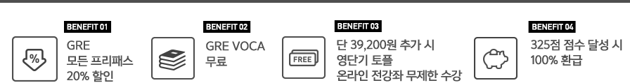 GMAT 온라인 전강좌 무제한 수강, 점수 달성 시 100% 환급 (다른 미션 없음), 프리미엄 16GB단기탭 무료증정, 런칭 기념 프리패스 20% 할인