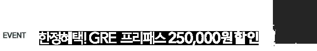 GRE단기 런칭기념 20% 할인!