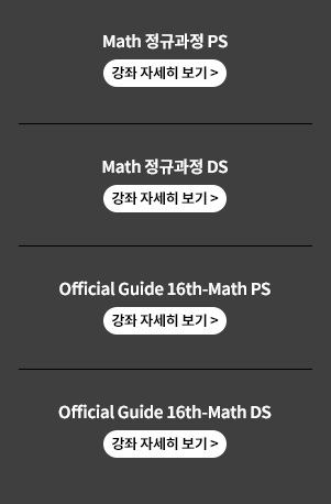 Math 정규과정 PS / Math 정규과정 DS / official Guide 16th-Math PS / official Guide 16th-Math DS
