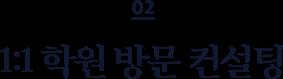 02. 1:1 학원 방문 컨설팅