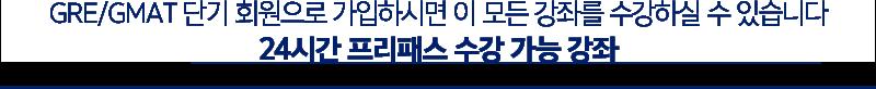 24시간 프리패스 수강 기능 강좌