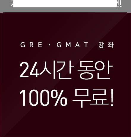 GRE,GMAT 강좌 24시간 동안 100% 무료!