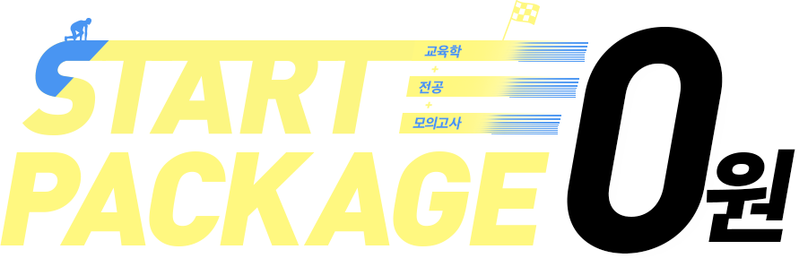 start package 0원