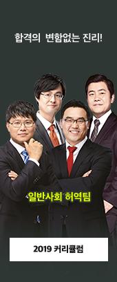 합격의 변함없는 진리 일반사회 허역팀