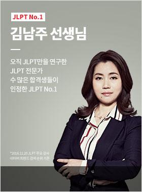 김남주 선생님
