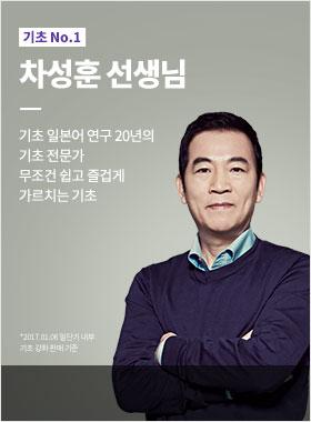 차성훈 선생님