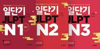일단기 JLPT 정규서 시리즈