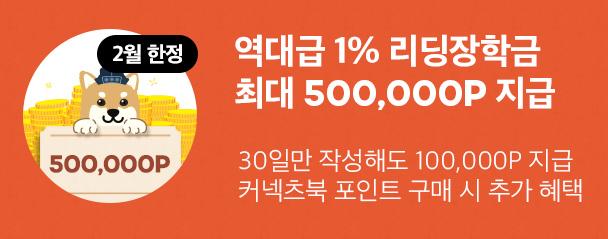 2월 한정 혜택 500,000 포인트받 받아가시개