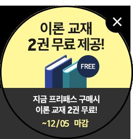 이론 교재 2권 무료 제공!