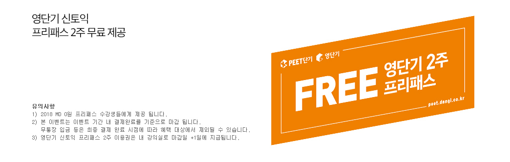 영단기 신토익 프리패스 1개월 제공