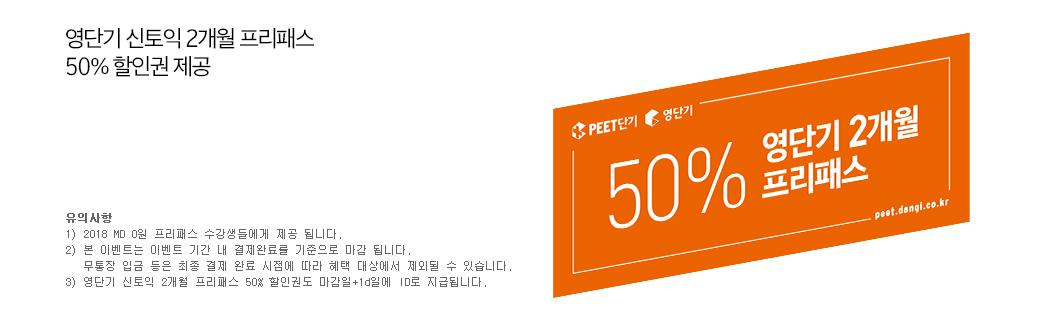 영단기 신토익 2개월 프리패스 50% 할인권 제공