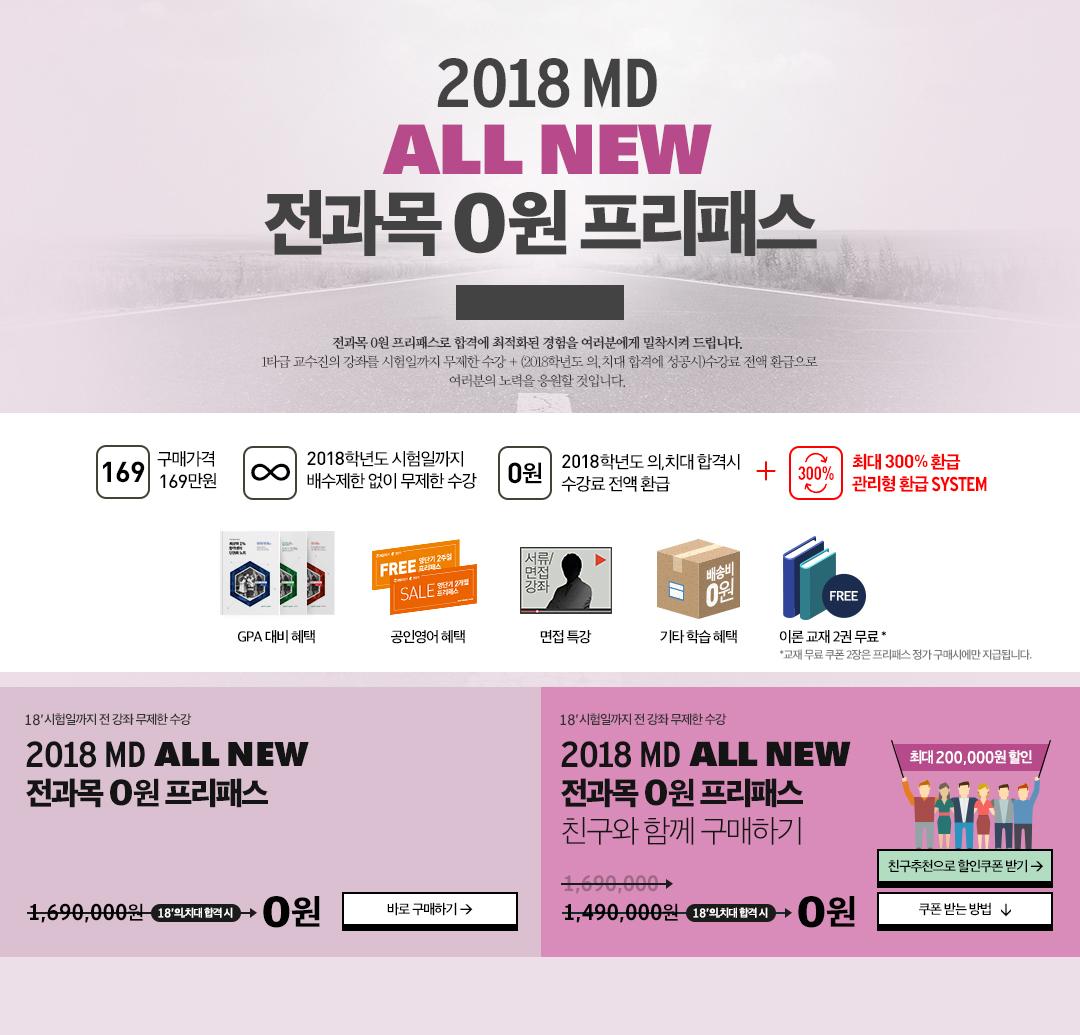 2018 MD 전과목 0원프리패스