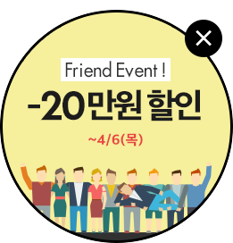 Friend Event