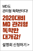 MD도 관리형 독학반이다! 2020대비 MD 관리형 독학반 대개강 설명회 신청하러 가기