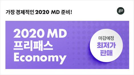 2020 MD 리챌린지 패스