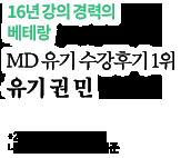 16년 강의 경력의 베테랑 MD 유기 수강후기 1위 유기 권 민
