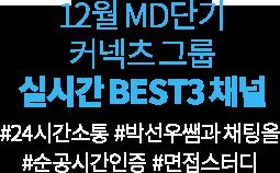 12월 MD단기 커넥츠 그룹 실시간 BEST3 채널