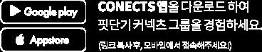 CONECTS 앱을 다운로드 하여 핏단기 커넥츠 그룹을 경험하세요.