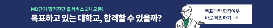 2017.08.20 MDEET 본고사 완벽분석 MD단기 합격예측 풀서비스