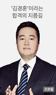 김경훈 선생님