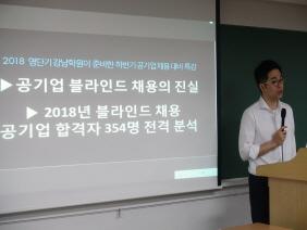 [7월]공기업 블라인드 채용의 진실