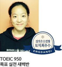 김지영/2달 수강으로 975점!