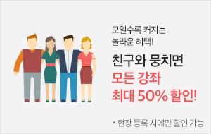 친구와 뭉치면 모든 강좌 최대 50% 할인!
