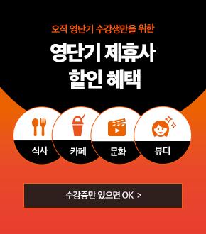 영단기 강남학원 제휴사 이벤트