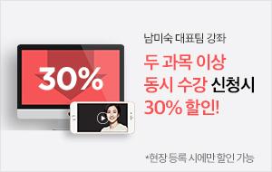 남미숙 대표팀 강좌 할인 이벤트