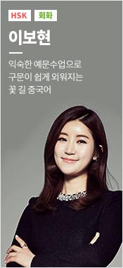 이보현 선생님