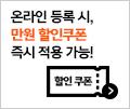 퀵배너_온라인 1만원 할인