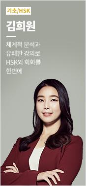 선생님 배너 - 김희원