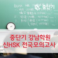 중단기 강남학원 신HSK 전국 모의고사 현장 리뷰!