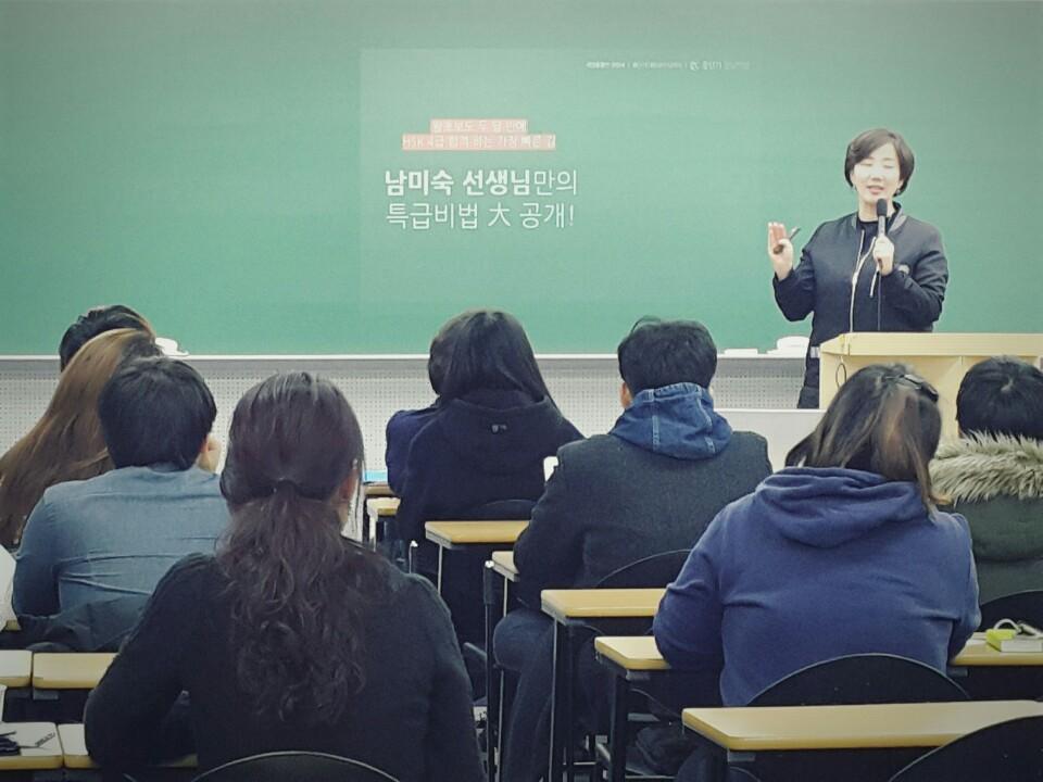 중단기 남미숙 선생님의 설명회