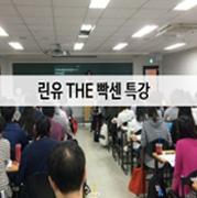 [11월] 린한&유정연 선생님의 THE 빡센특강