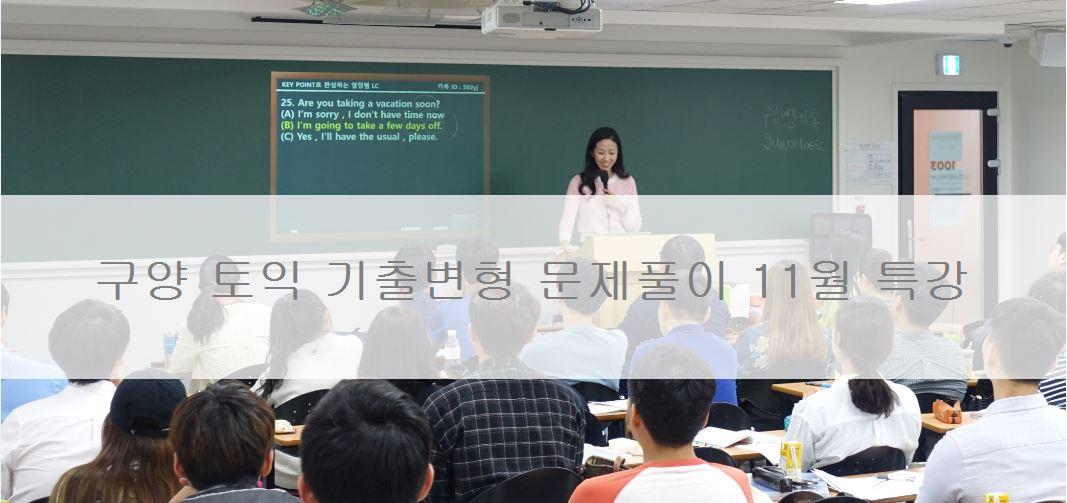 [11월] 구양선생님의 기출변형 문제풀이 특강
