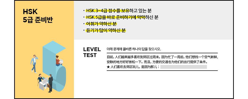 HSK 5급 준비반