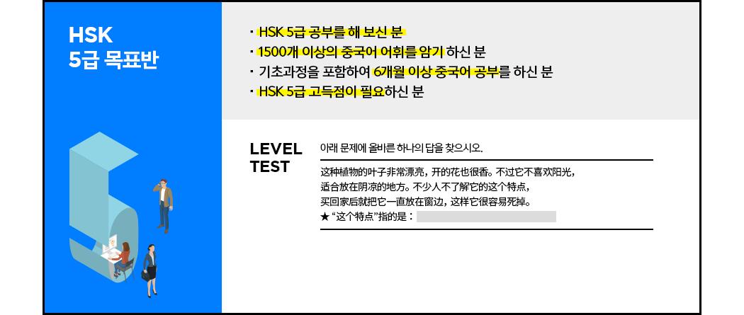 HSK 5급 목표반