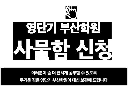 영단기 부산학원 사물함 신청