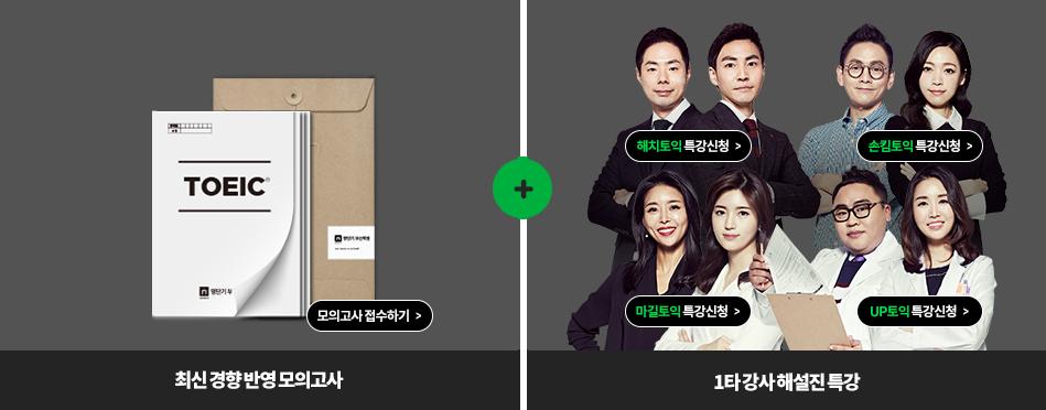 최신 경향 반영 모의고사 + 1타 강사 해설진 특강