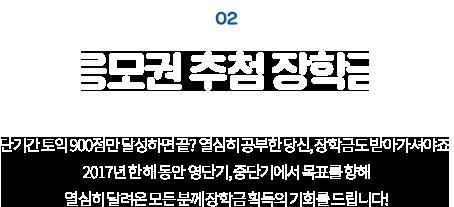 02. 응모권 추첨 장학금