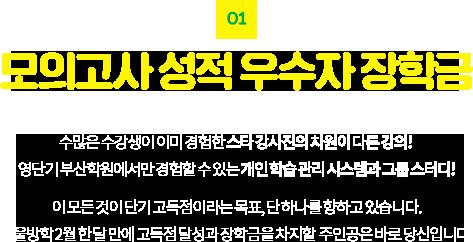 01. 모의고사 성적 우수자 장학금