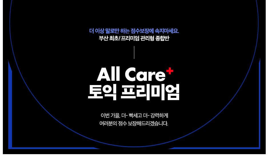 All Care+ 토익 정규반