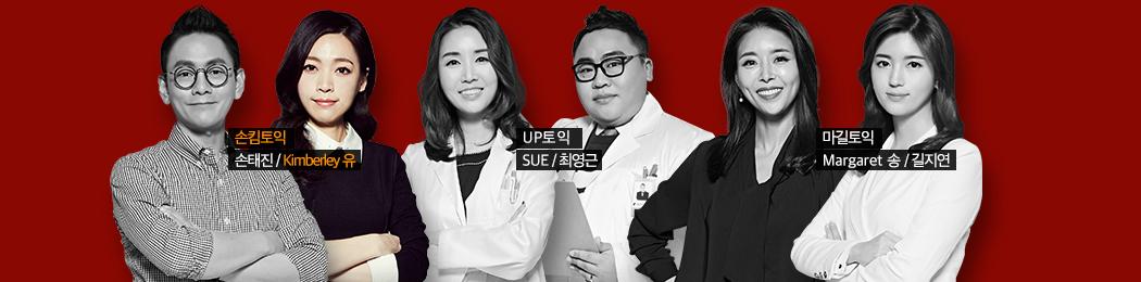 손킴토익 김선경
