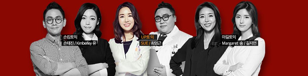 UP토익 SUE