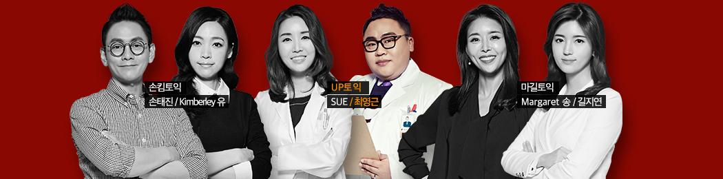 UP토익 최영근
