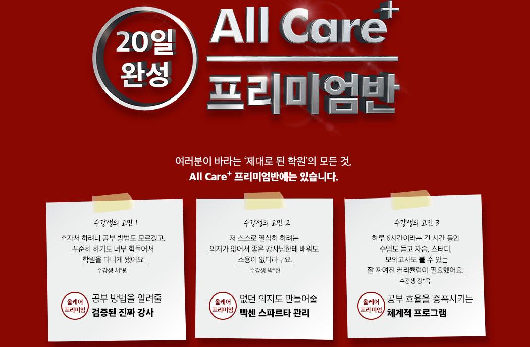 20일 완성 All Care+ 프리미엄반