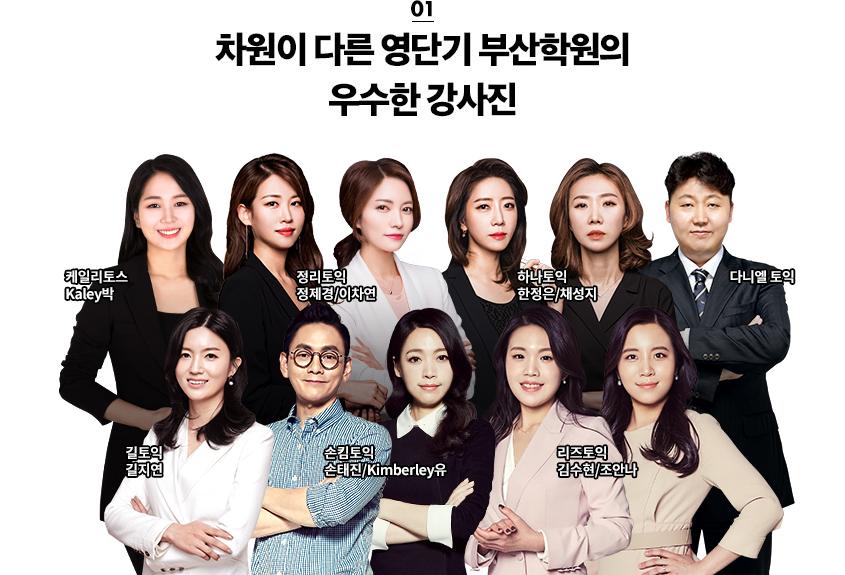 01 차원이 다른 영단기 부산학원의 우수한 강사진